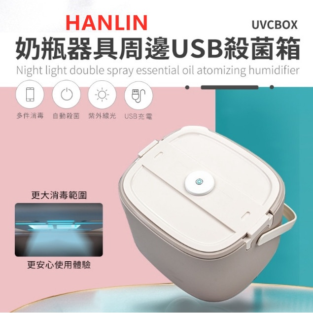 HANLIN-UVCBOX 奶瓶器具周邊USB殺菌箱奶瓶消毒紫外線奶瓶消毒鍋 殺菌率99%除菌盒 除菌機