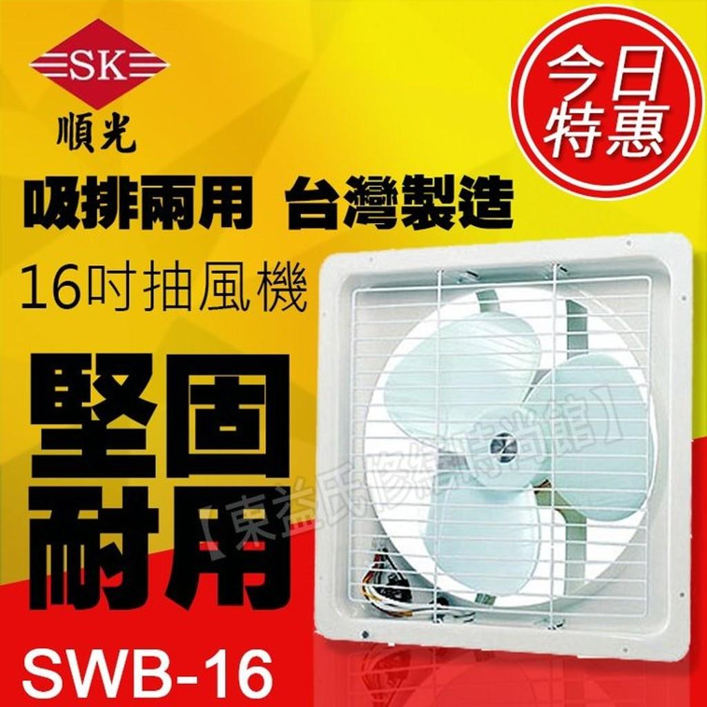 SWB-16 110V 順光 吸排風扇 排吸兩用扇【東益氏】另售暖風乾燥機  排風扇 抽風機 工業排風機 工業立扇