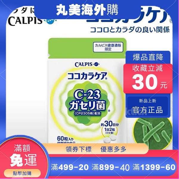 日本 Calpis乳酸菌 益生菌 C-23乳桿菌  益生菌23乳酸菌 CP2305 加氏乳酸桿菌 60片【丸美海外購】