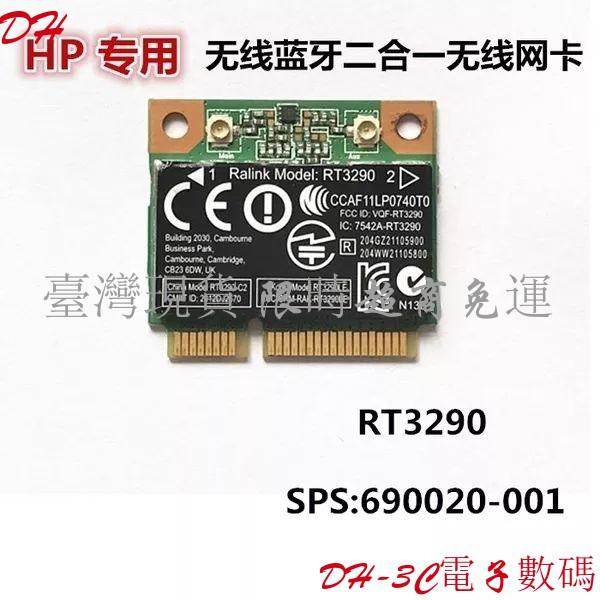 【現貨】原裝HP RT3290 筆記本內置無線網卡 3.0藍牙 SPS 690020 689215