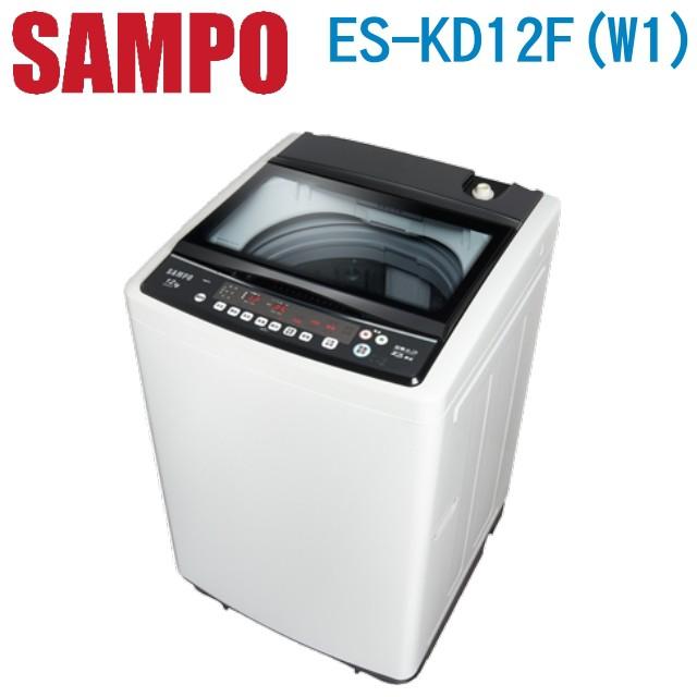 SAMPO 聲寶 (可議價)12KG 變頻直立式洗衣機 ES-KD12F(W1)