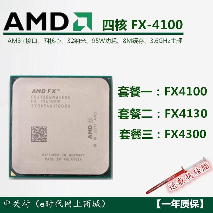 ☆正品☆ AMD FX 4100 FX 4300 FX 4130 4170 CPU AM3+接口 四核