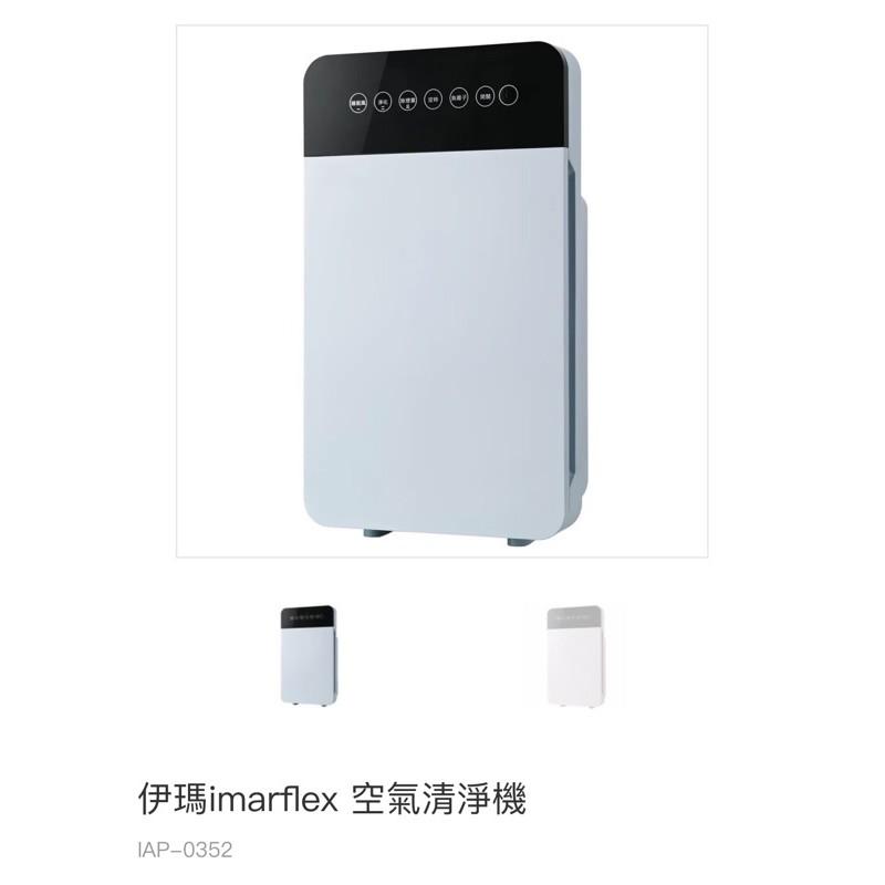 伊瑪imarflex 空氣清淨機IAP-0352全新品
