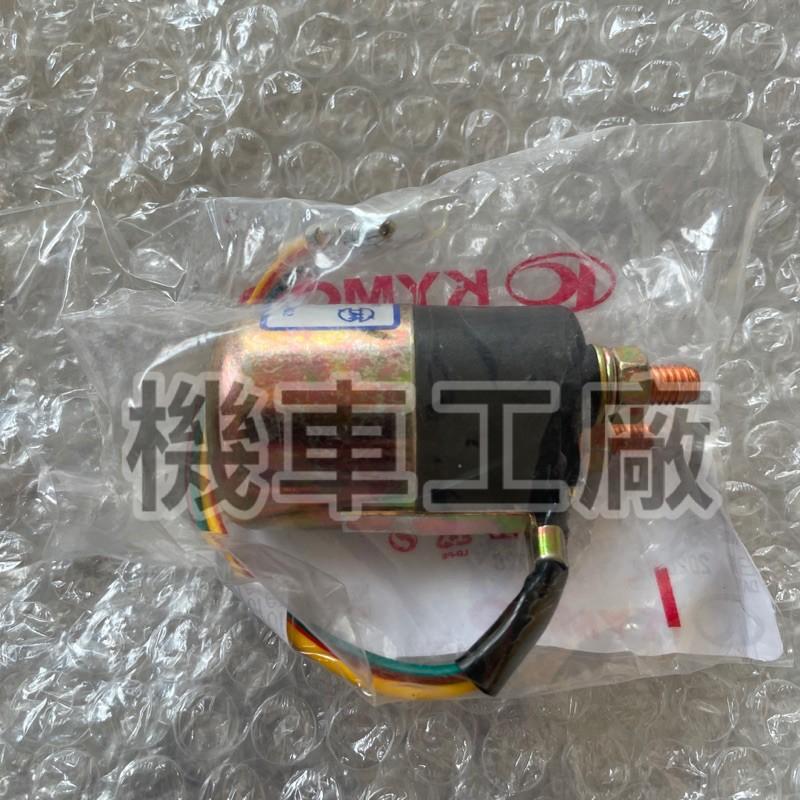 機車工廠 KTR125 KTR150 KTR 起動繼電器 電磁閥 起動開關 KYMCO 正廠零件