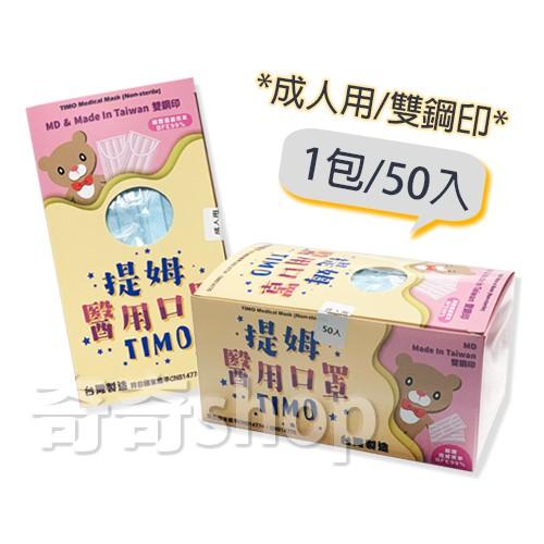 雙鋼印【台灣製】提姆成人醫用口罩/防塵口罩/外科口罩/拋棄式/(50入/1包/盒)