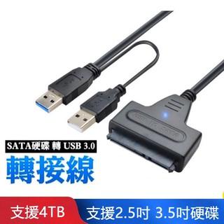 ♙卐現貨 SATA硬碟 轉 USB 3.0 硬碟轉接線 2.5吋 3.5吋 支援4TB 易驅線 外接線 外接盒 3.5吋