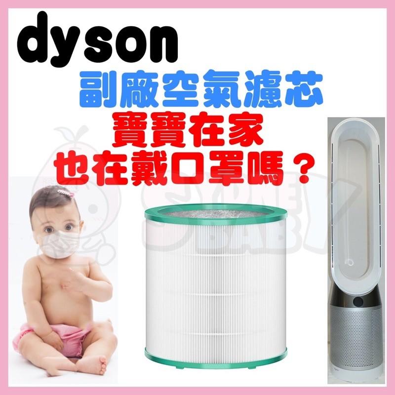【戴森Dyson】【小米/米家掃地機器人】空氣清淨機 TP/HP/HEPA濾網 濾芯 空氣過濾機 空氣濾芯機 耗材