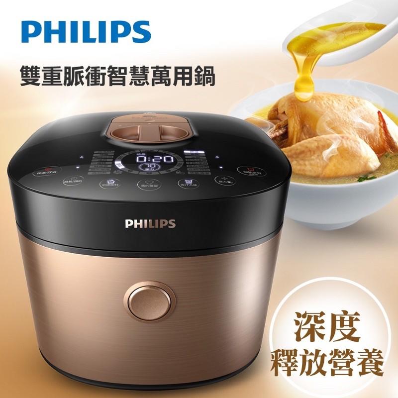 Philips 全新飛利浦萬用鍋HD2195 單機價 贈不鏽鋼內鍋組合  金小萬 小萬金HD9642 HD9240