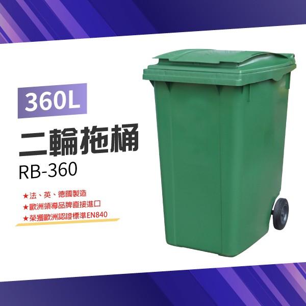 【100%歐洲進口】二輪拖桶(360公升)(綠色)RB-360 垃圾桶 社區垃圾桶 回收桶 大型垃圾桶 廚餘桶