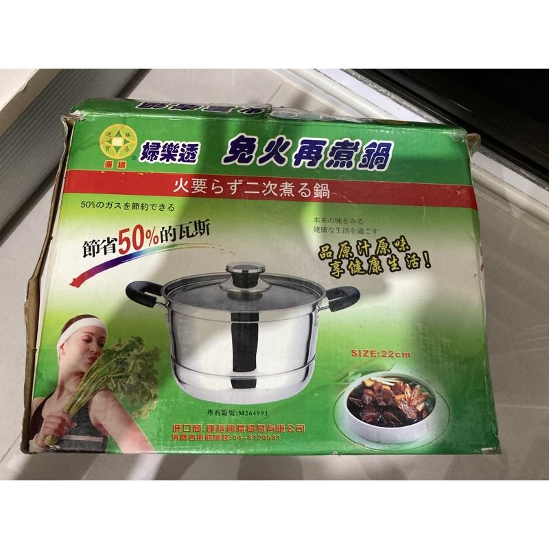 婦樂透 高效節能 免火再煮鍋 不鏽鋼鍋