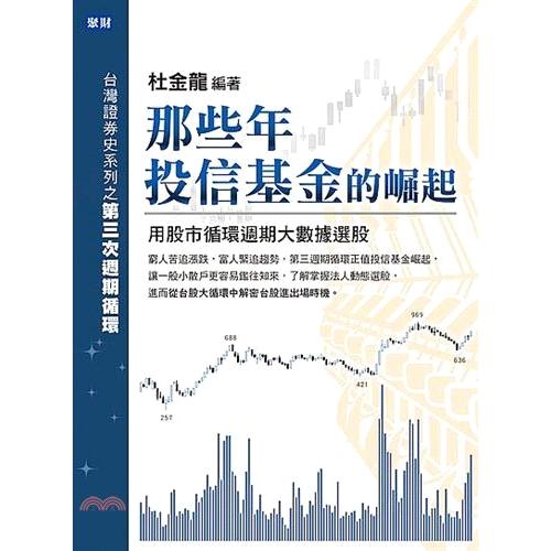 《聚財資訊》那些年投信基金的崛起:用股市循環週期大數據選股〈贈政經大事記別冊〉(共二冊)[9折]