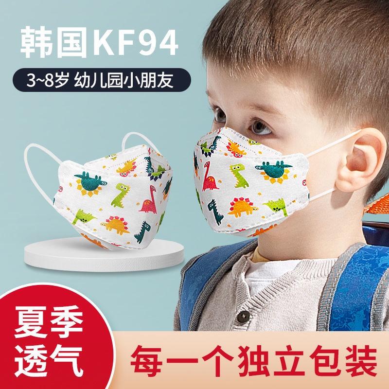 【台灣現貨】kn95兒童口罩一次性獨立包裝3d立體防護嬰幼兒0到3歲小孩男女童 小脸防飛沫防菌口鼻罩一次性鱼嘴柳叶型3D