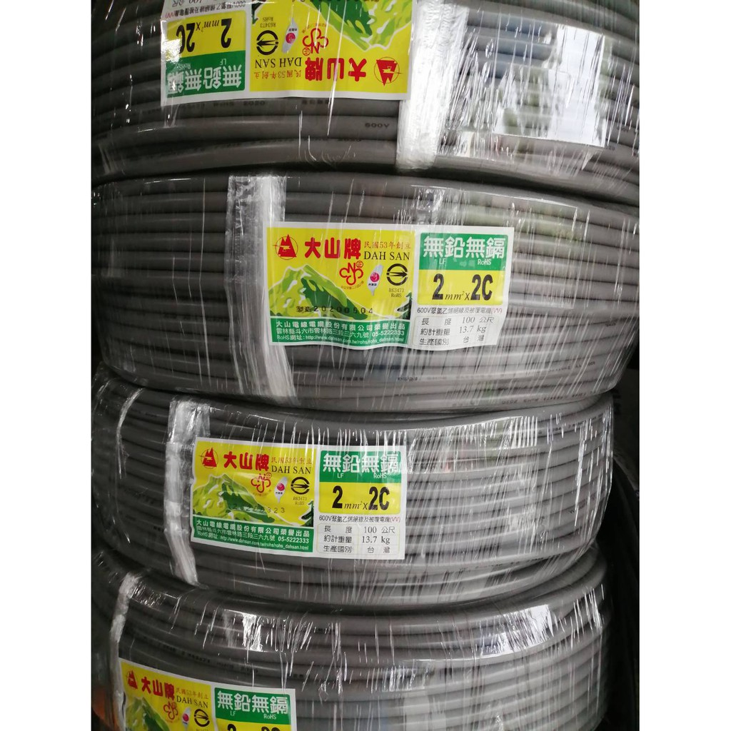 ☆LIFE☆大山牌 電纜線 零售專區  2mm 3.5mm 5.5mm 平方 2C.3C
