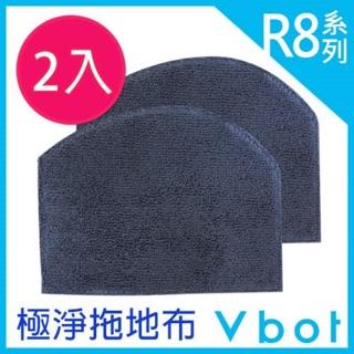 【思購易】Vbot R8 果漾機掃地機專用 極淨濕拖水箱 拖地布(2入) 臺中市