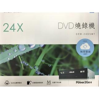 【豪騰電腦】華碩 DRW-24D5MT DVD 燒錄機 光碟機 SATA介面 24X 黑色 高雄市