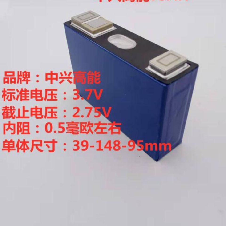 【直售】中興3.7V鋁殼75安大容量動力電池,兩三輪電動四輪車儲能房車逆變