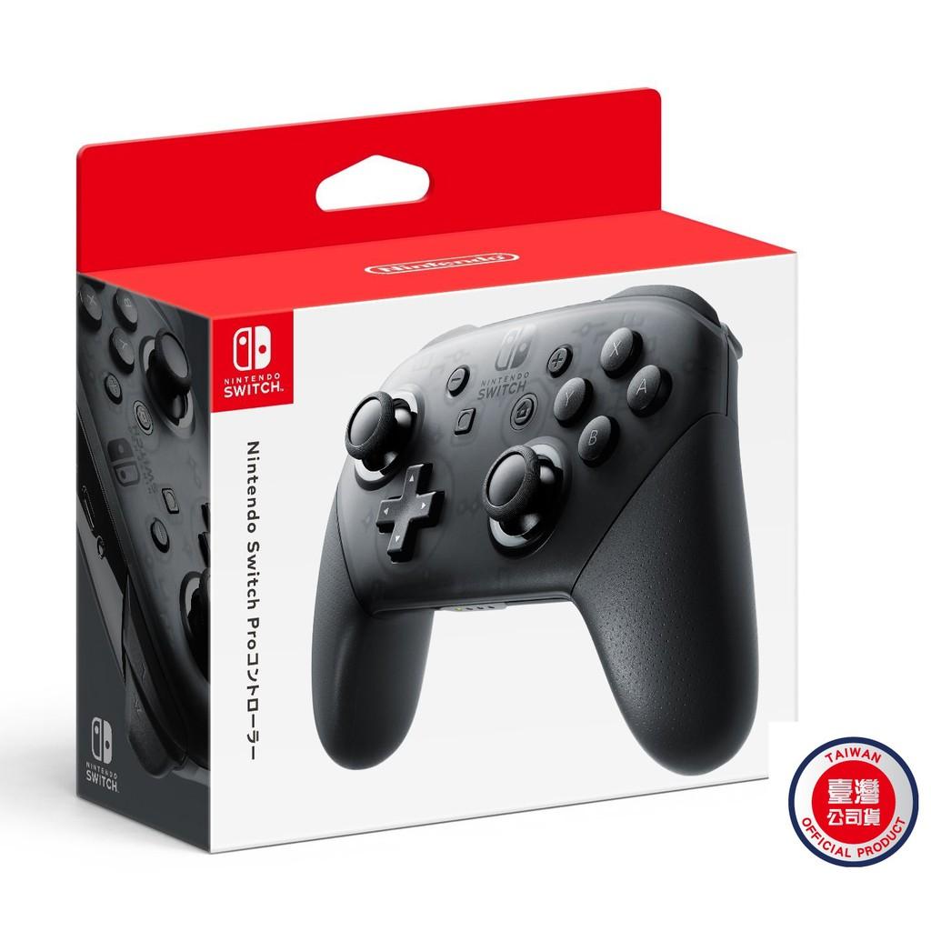 [現貨供應] NS Nintendo Switch 原廠 PRO 控制器 手把 公司貨 一年保固 勁多野