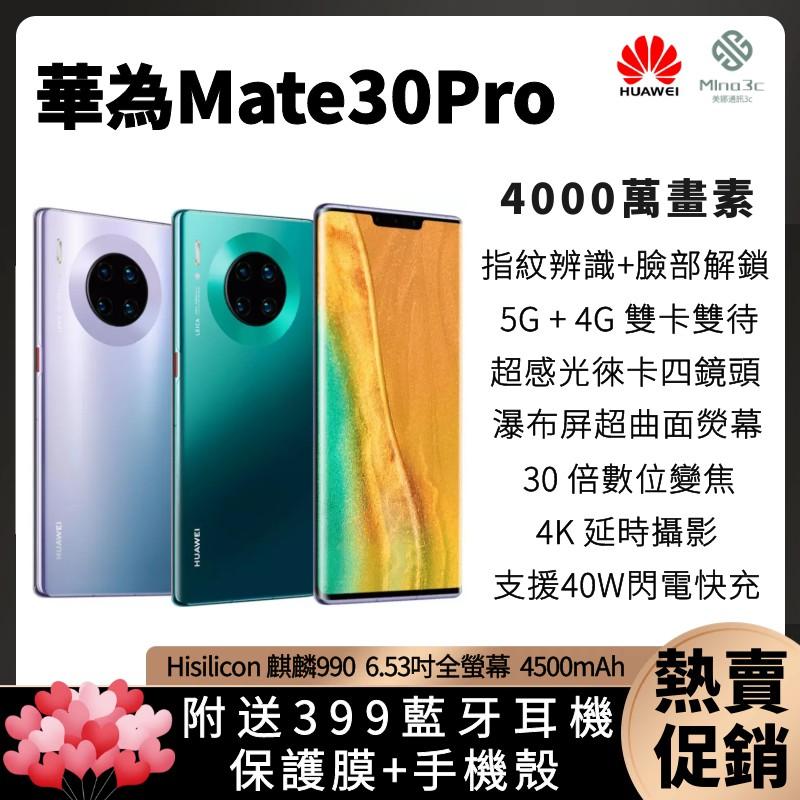 華為 Mate30 Pro 全新未拆 麒麟990 徠卡四攝 MATE 30 PRO 5G Mate30 免運正品 保固