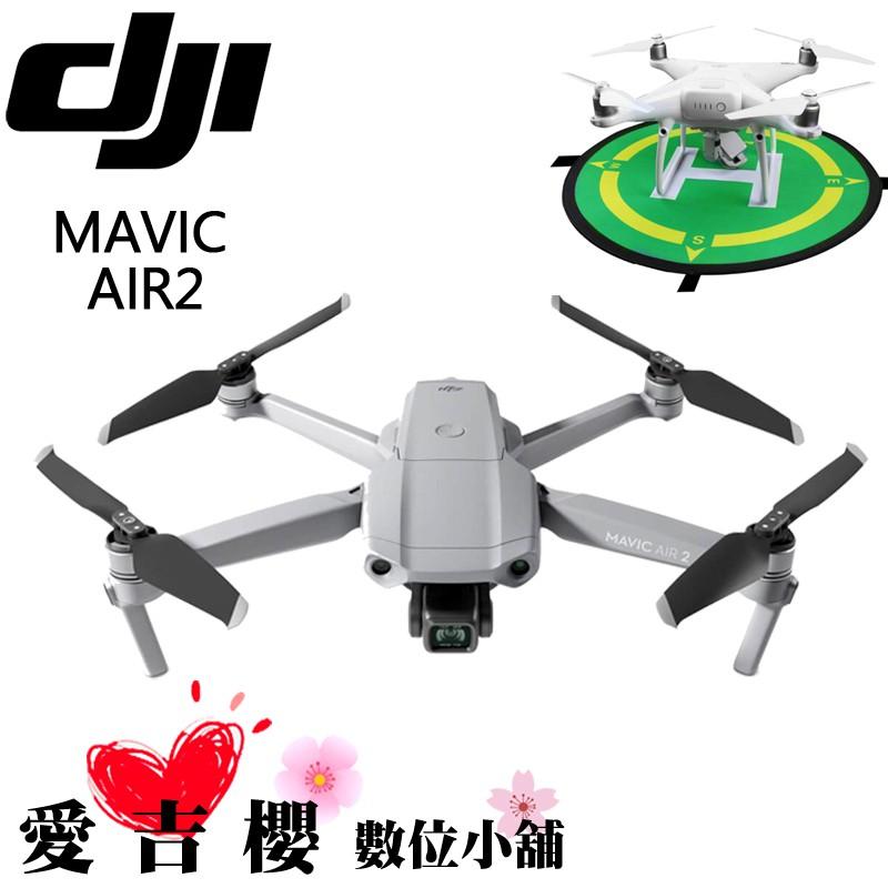 預購DJI Mavic Air 2 air2 無人機 空拍機 單機版 公司貨 AIR 2 送128G 停機坪