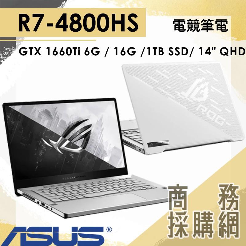 【商務採購網】GA401IU-0182D4800HS ✦ R7/GTX1660Ti 電競 華碩ASUS ROG 14吋