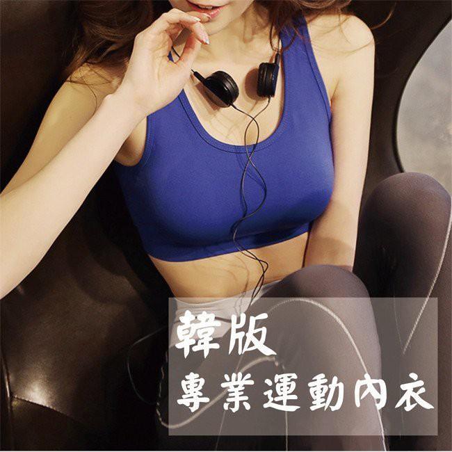專業級運動內衣 內襯墊可抽取 跑步運動瑜珈健身房必備 材質超舒服 運動專業用 背心式運動內衣 J09