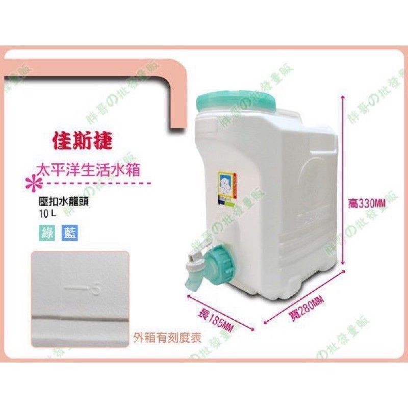 [二手全新]佳斯捷 9102P 太平洋生活水箱 壓扣水龍頭 儲水桶 手提水箱 方便攜帶 10L(原價180二手價100)