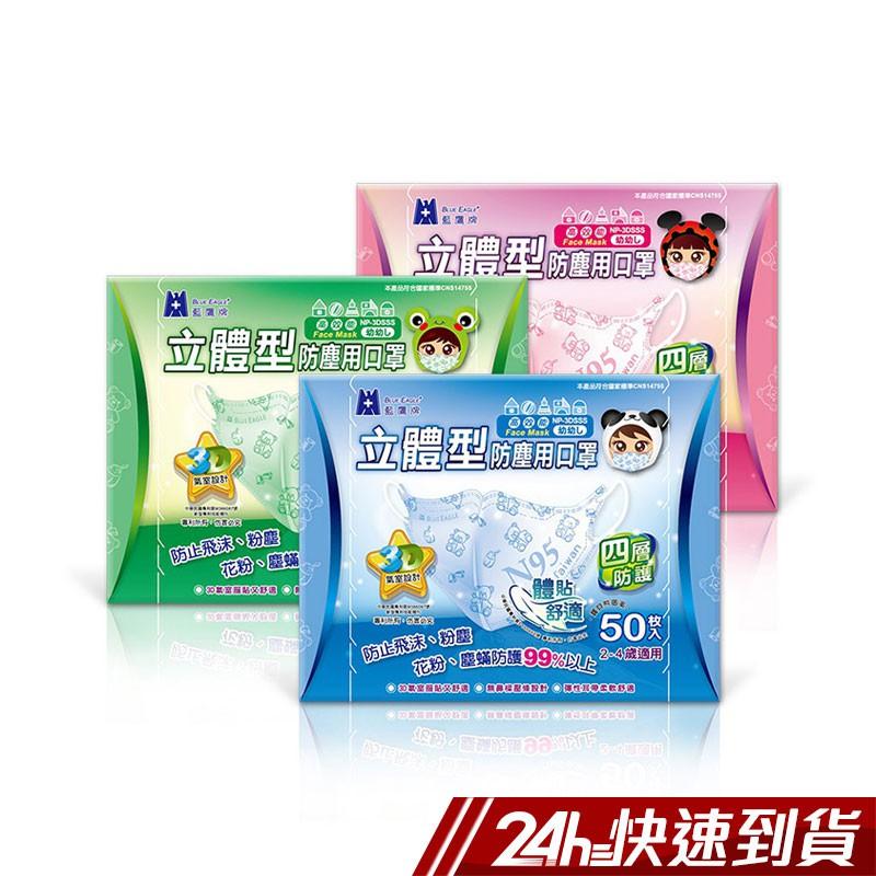 藍鷹牌 幼幼立體型防塵口罩 2-4歲 50入 1盒 (藍熊/綠熊/粉熊)  蝦皮24h 現貨