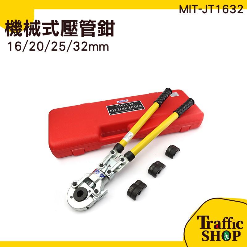 PB管 鋁塑管壓鉗 薄壁不銹鋼壓接鉗 MIT-JT1632 不鏽鋼 水管壓鉗 鋁塑管壓管鉗