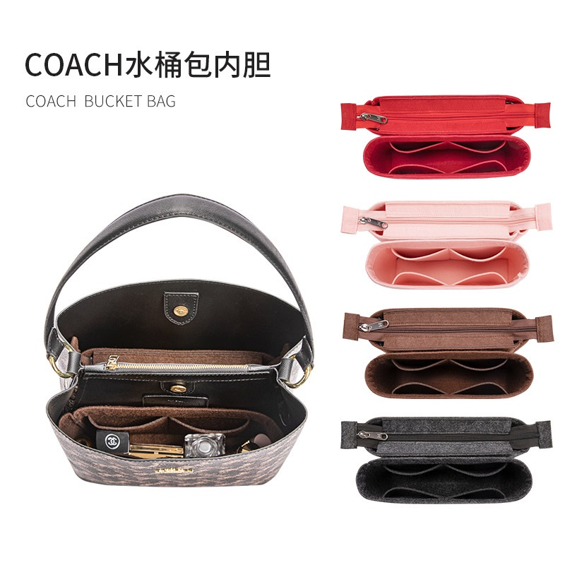 ♥ 包包內膽♥ 保護包包內壁♥  適用蔻馳Coach水桶包內膽輕便整理分隔收納帶拉鏈內襯包中包內袋