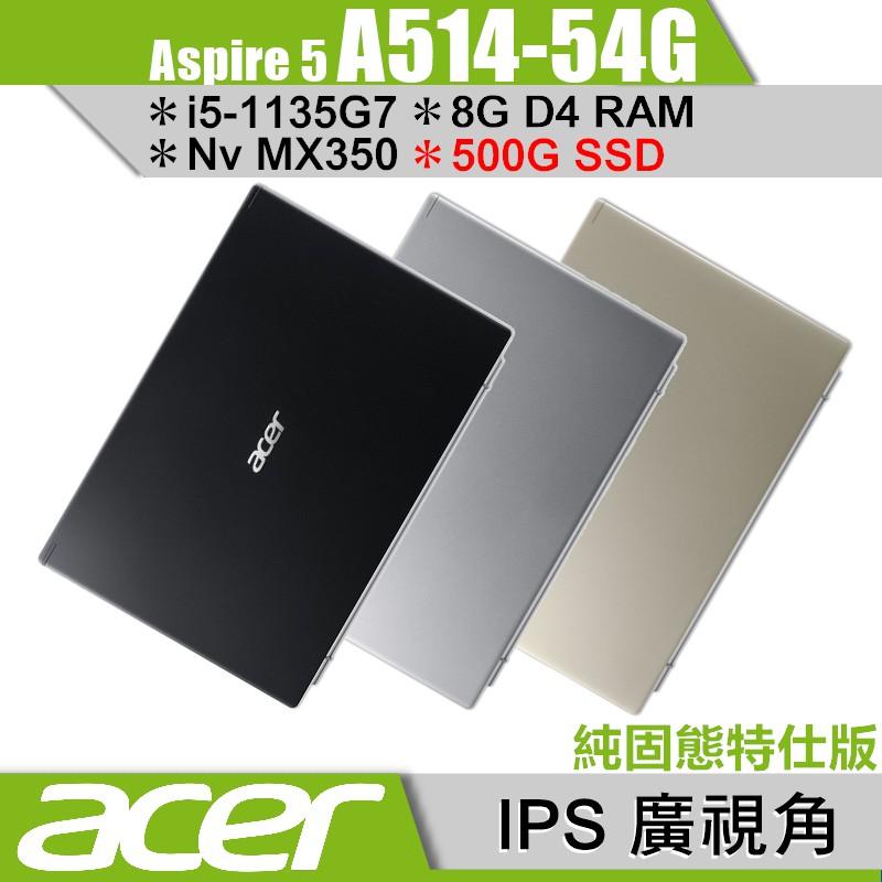 acer 宏碁 A514 A514-54G 黑/銀/金 500G SSD純固態特仕版【14吋/Buy3c奇展】 蝦皮嚴選