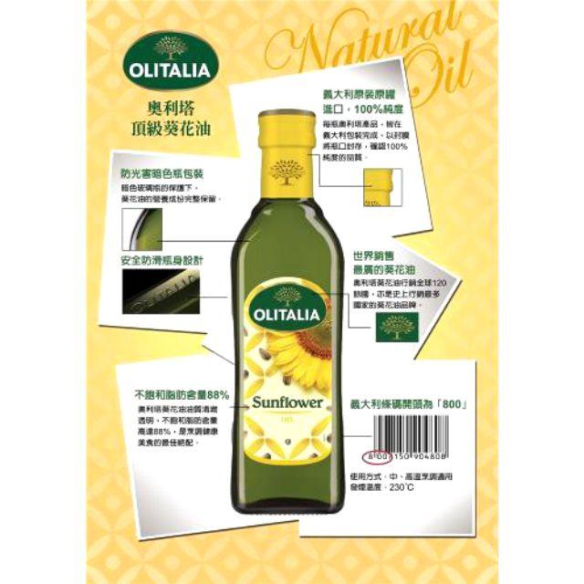 [限時優惠] 奧利塔 Olitalia 葵花油 500ml 效期到2023.04或以後