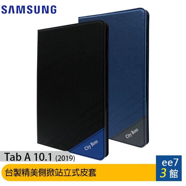 SAMSUNG Galaxy Tab A 10.1 (2019) T510/T515台製副廠精美側掀站立式皮套ee7-3