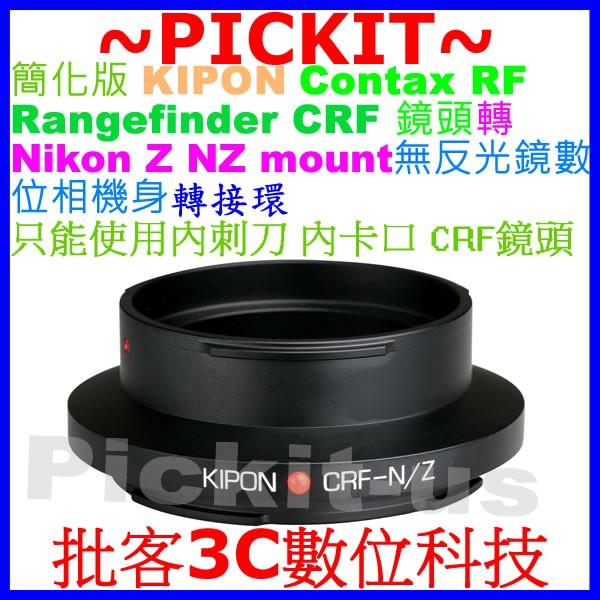 KIPON 簡化版 Contax Rangefinder CRF RF 50MM鏡頭轉Nikon Z N/Z相機身轉接環