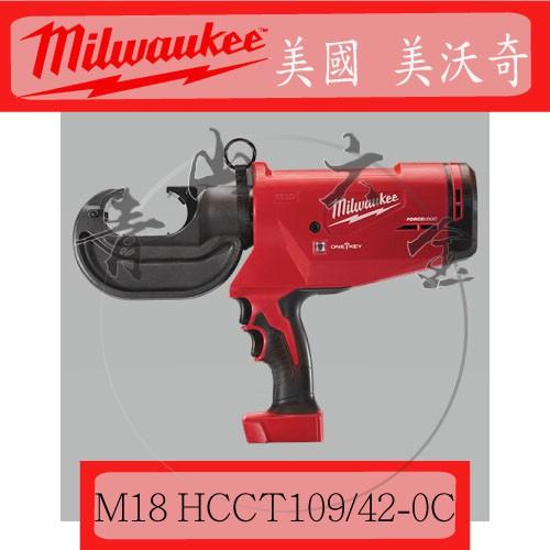 『青山六金』附發票 Milwaukee 米沃奇 M18 HCCT109/42-0C 18V鋰電 12T液壓 壓接機 空機