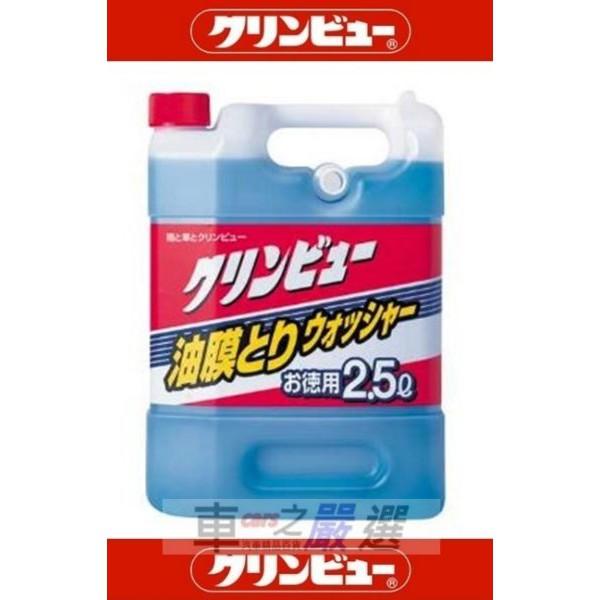 車之嚴選 cars_go 汽車用品【A-58F】日本TAIHOKOHZAI 油膜去除 雨刷精 大罐(2.5公升)