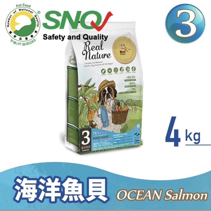 現貨🐾瑞威天然平衡犬糧-海洋魚貝 4kg 成犬飼料 寵物 狗狗 瑞威Real Nature