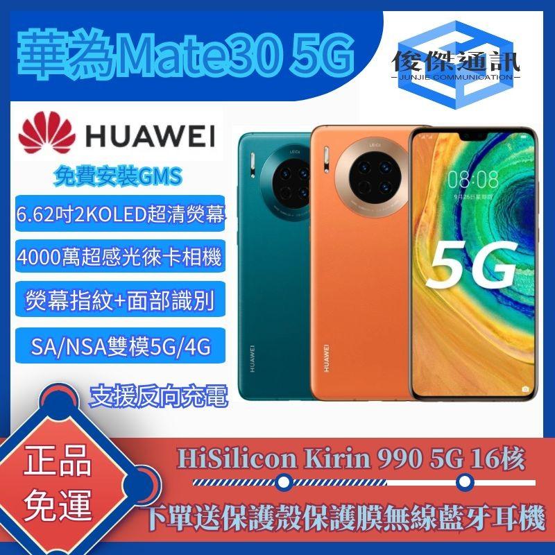 華為 Mate30 灌GMS HUAWEI MATE 30 PRO 5G手機 徠卡相機 分期免息 贈送好禮 免運保固一年