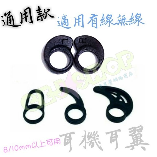 簡易耳機耳翼 運動耳機耳帽 矽膠耳機耳翼 圓形耳翼 牛角造型耳翼 適用QCY耳機