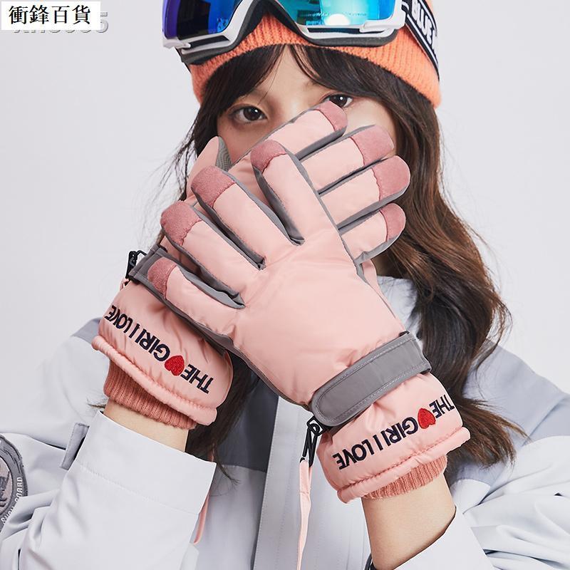 滑雪手套冬天女ins可愛加絨厚保暖防水防寒秋冬季男士摩托車騎行#衝鋒車品百貨
