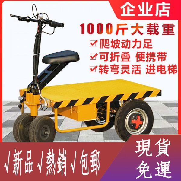 【手推車】電動平板搬運車載重王可折疊推車小拖車小型便攜進電梯拉貨牽引車直銷