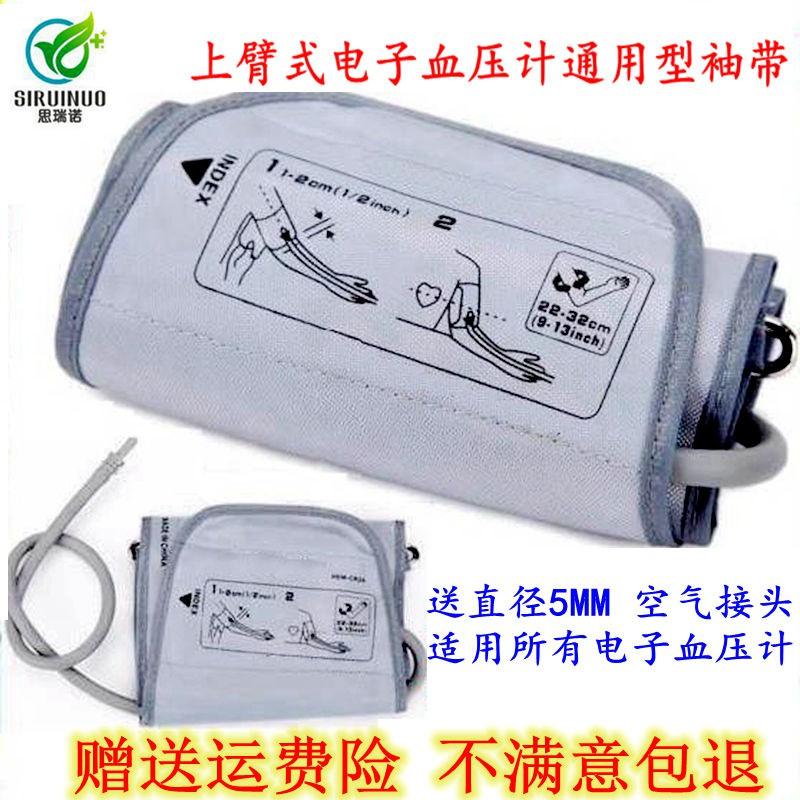 现货OMRON電子血壓測量儀機計海爾袖帶魚躍臂綁帶九安可孚艾蒂安配件