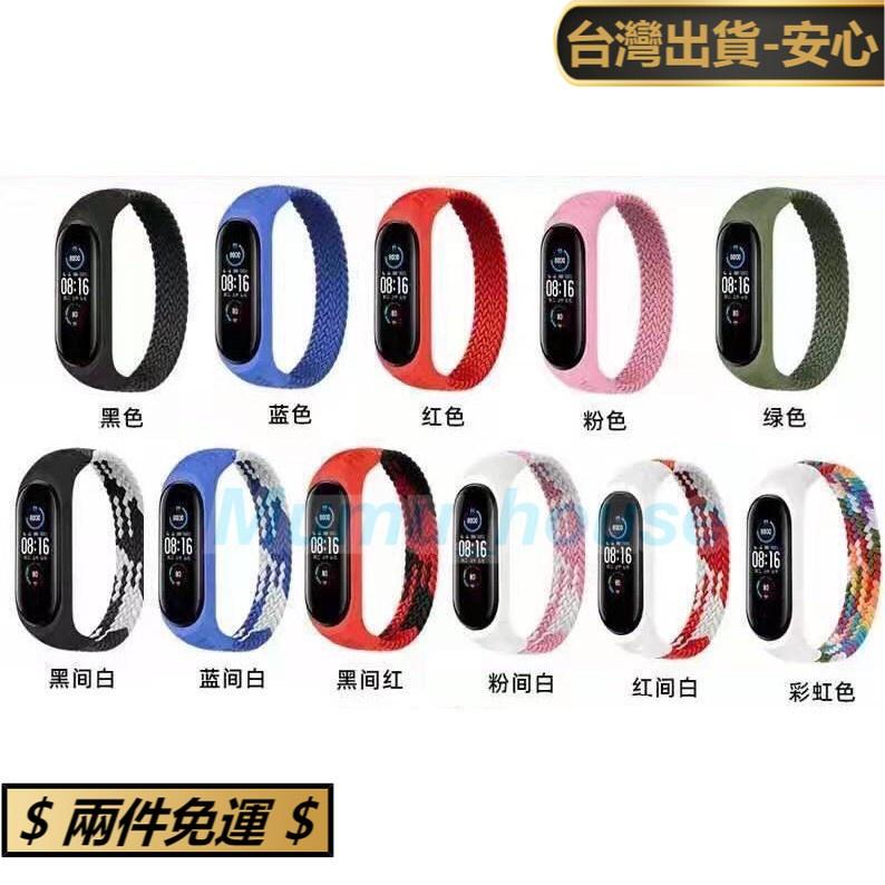 現貨促銷》編織表帶 小米手環3/4/5/6通用 尼龍腕帶 小米4 錶帶 小米手環5 小米手環錶帶 小米錶帶 小米6小米5