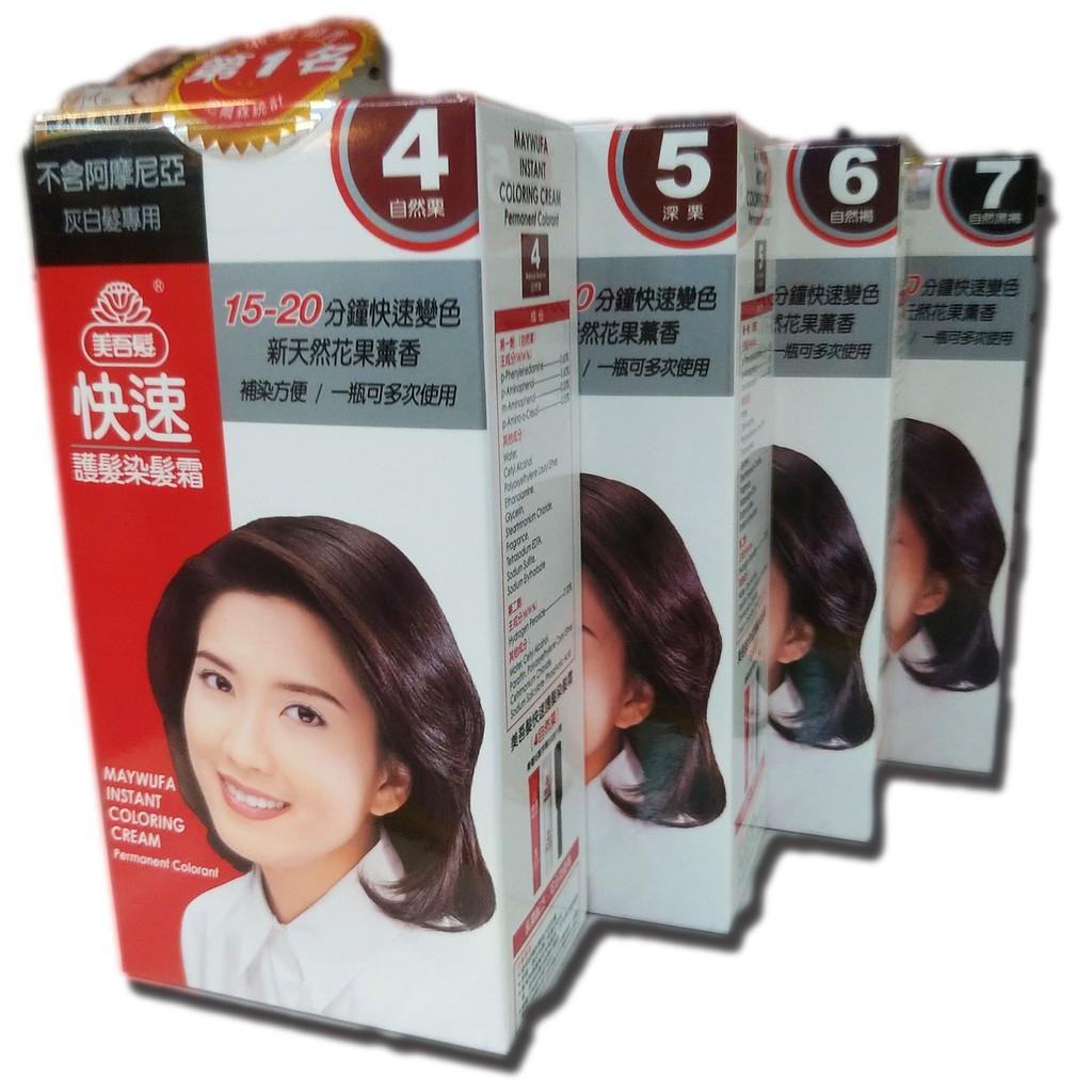 三重陽光 VO5美吾髮 快速護髮染髮霜 4號5號6號7號 40g 標準型