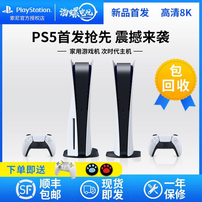 索尼PS5二手主機PlayStation電視遊戲機超高清藍光8K港版現貨