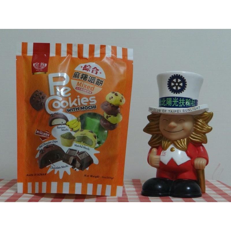 皇族麻糬派餅綜合口味200g(買一送一)