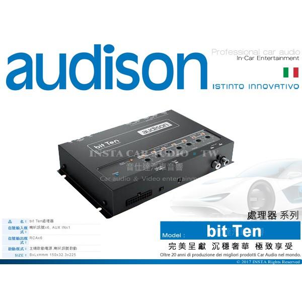 音仕達汽車音響 義大利【bit Ten處理器】AUDISON 擴大機 訊號處理器 bit Ten處理器 喇叭 訊號