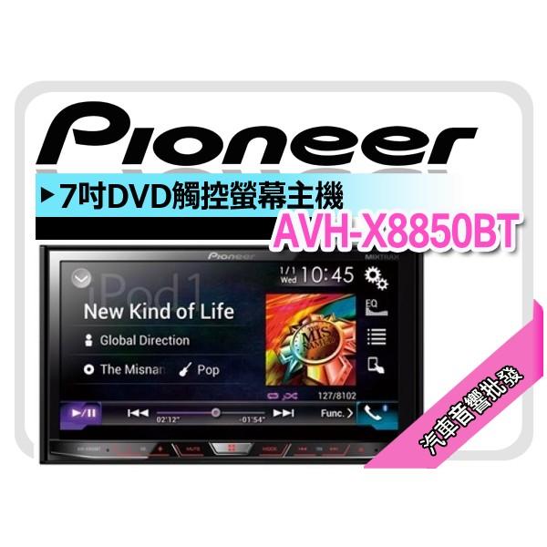 汽車音響批發★Pioneer AVH-X8850BT 7吋觸控主機 Android/IPhone/藍芽 平行輸入