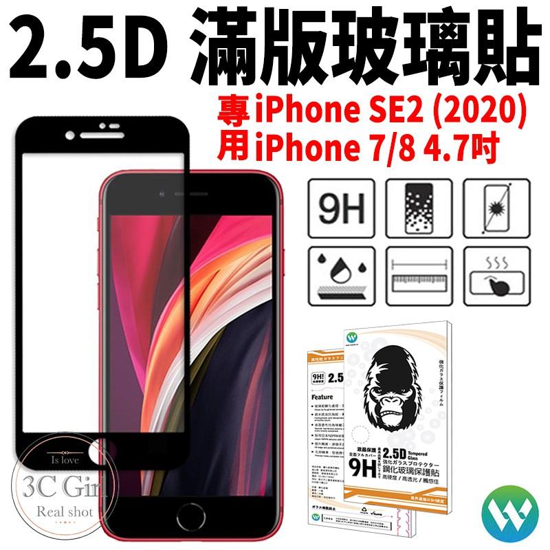 2.5D 滿版 鋼化 玻璃貼 螢幕貼 保護貼 9H 適用於iPhone  SE2 SE 2 2020 7 8 4.7 吋