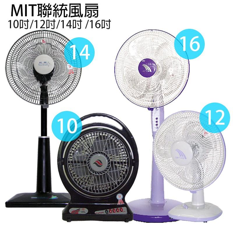 【聯統】10吋/12吋/14吋/16吋 涼風扇 風量大 電扇 立扇 桌扇 電扇 立扇 工業扇 工業扇 電風扇立扇