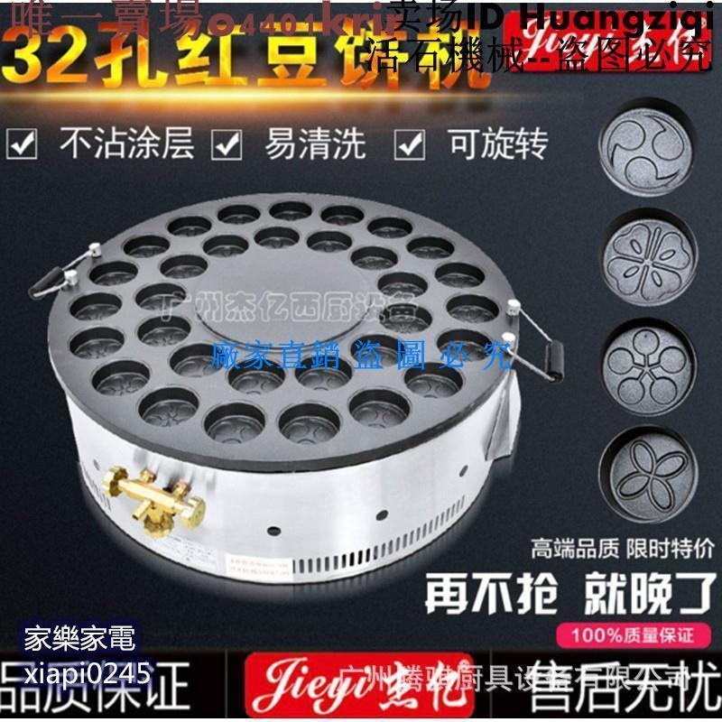 現貨【活石】杰億雞漢堡機商用32孔紅豆餅機燃氣堡機車輪餅機模具烤爐